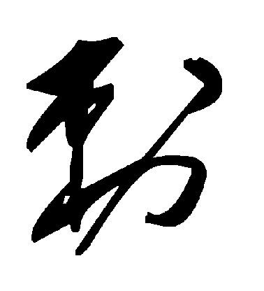 ./刺/刺_毛泽东_草书_墨迹_作品不详_9.jpg