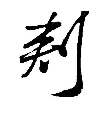 ./刺/刺_米芾_草书_墨迹_作品不详_1.jpg