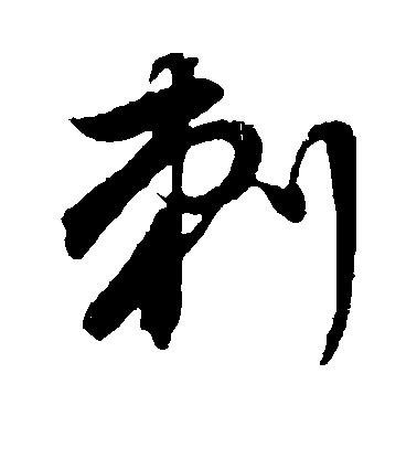 ./刺/刺_董其昌_草书_墨迹_作品不详_8.jpg