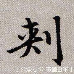 ./刺/刺_赵孟頫_楷书_墨迹_续千字文_10.jpg