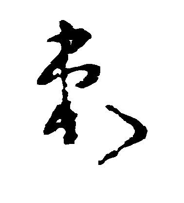 ./刺/刺_黄慎_草书_墨迹_作品不详_11.jpg