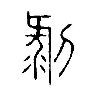 ./剥/剥_不详_篆书_墨迹_说文解字_2.jpg