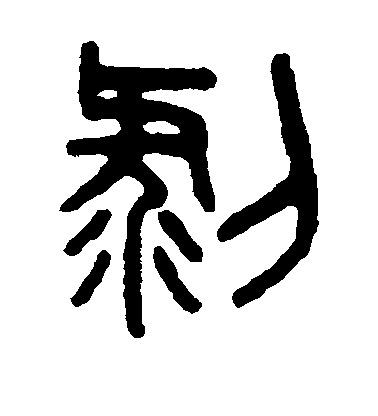 ./剥/剥_吴大澄_篆书_墨迹_作品不详_1.jpg