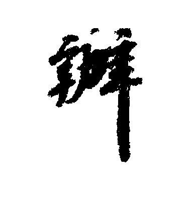 ./办/办_吴宽_行书_墨迹_作品不详_12.jpg