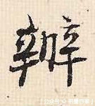 ./办/办_张即之_行书_墨迹_汪氏报本庵记_11.jpg