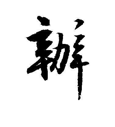 ./办/办_归庄_行书_墨迹_作品不详_8.jpg