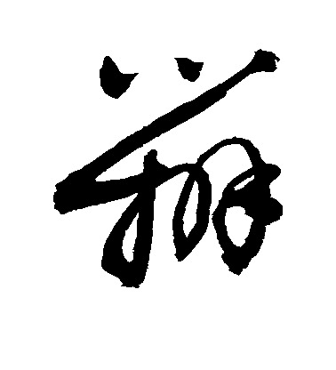 ./办/办_敬世江_行书_墨迹_作品不详_2.jpg