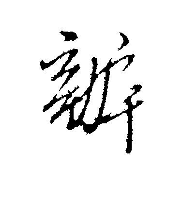 ./办/办_王孟端_行书_墨迹_作品不详_15.jpg