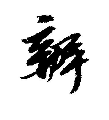./办/办_邢慈静_行书_墨迹_作品不详_13.jpg