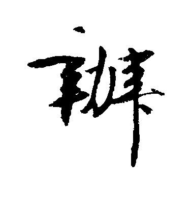 ./办/办_钱澧_行书_墨迹_作品不详_7.jpg