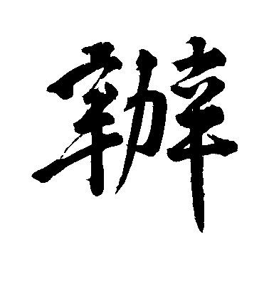 ./办/办_黄庭坚_行书_墨迹_作品不详_16.jpg