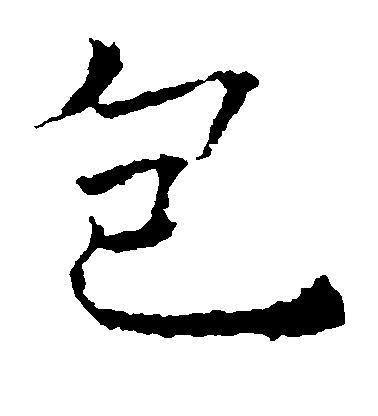 ./包/包_薛稷_楷书_墨迹_作品不详_9.jpg