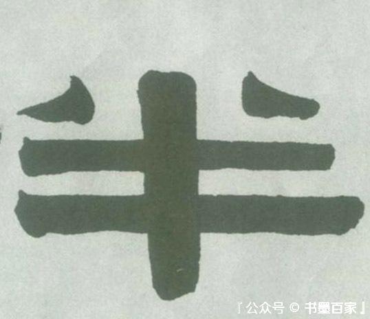 ./半/半_不详_隶书_墨迹_隶书横幅_15.jpg