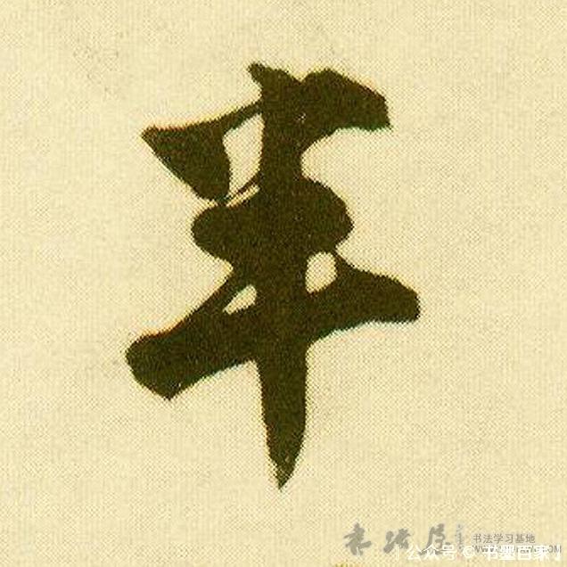 ./半/半_唐寅_行书_墨迹_落花诗册_11.jpg