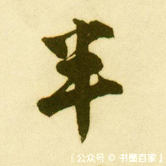 ./半/半_唐寅_行书_墨迹_落花诗册_7.jpg