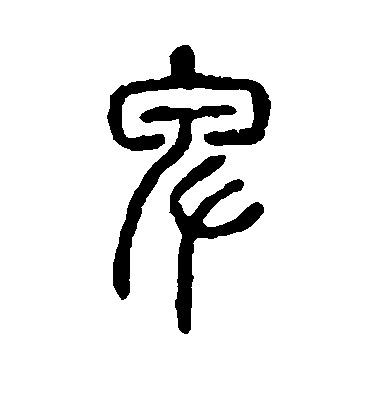 ./卑/卑_不详_篆书_墨迹_说文解字_11.jpg