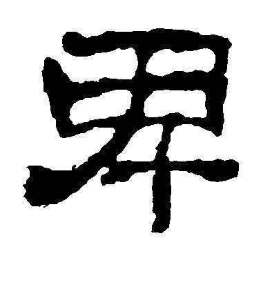 ./卑/卑_不详_隶书_墨迹_校官碑_12.jpg