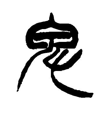 ./卑/卑_不详_隶书_墨迹_马王堆帛书_1.jpg