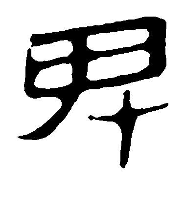 ./卑/卑_不详_隶书_墨迹_马王堆帛书_2.jpg