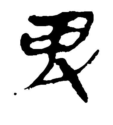 ./卑/卑_不详_隶书_墨迹_马王堆帛书_3.jpg