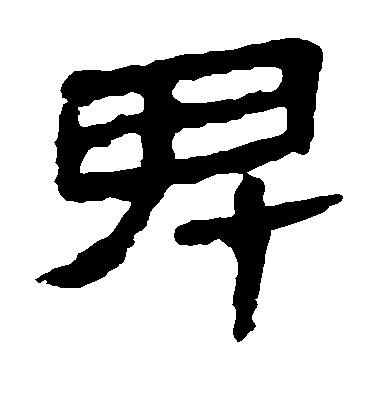 ./卑/卑_不详_隶书_墨迹_马王堆帛书_6.jpg