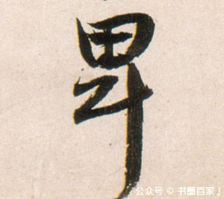 ./卑/卑_王铎_行书_墨迹_行书李贺诗帖_8.jpg