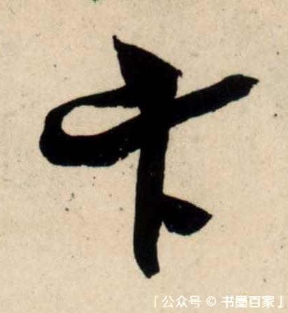 ./卞/卞_吴琚_行书_墨迹_杂诗帖_2.jpg