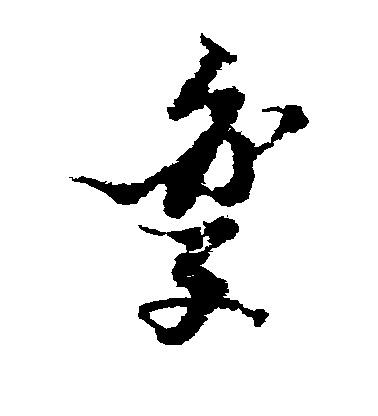 ./变/变_倪元璐_草书_墨迹_作品不详_41.jpg