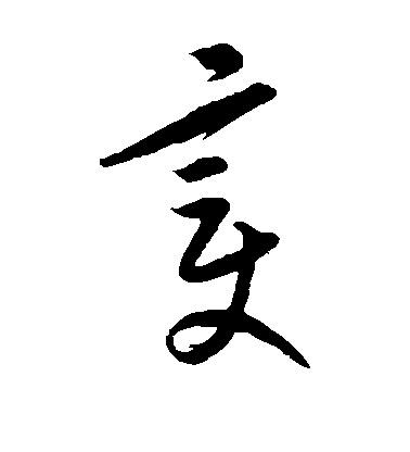 ./变/变_康里子山_草书_墨迹_作品不详_21.jpg
