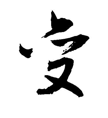 ./变/变_敬世江_草书_墨迹_作品不详_5.jpg