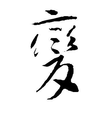 ./变/变_李世民_草书_墨迹_作品不详_16.jpg