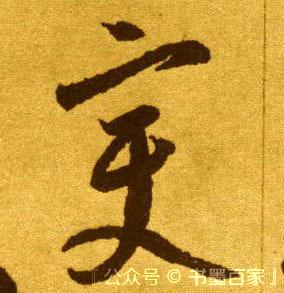 ./变/变_李怀琳_草书_墨迹_嵇康与山巨源绝交书_12.jpg