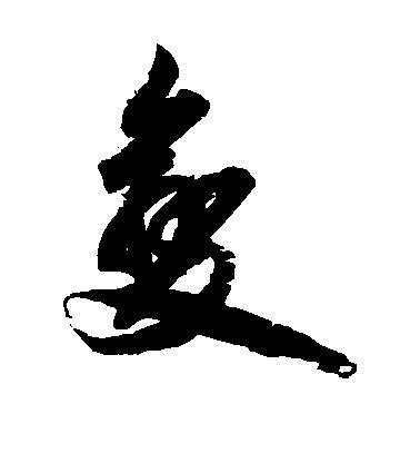 ./变/变_柯九思_草书_墨迹_作品不详_36.jpg