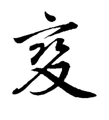 ./变/变_欧阳询_楷书_墨迹_作品不详_19.jpg