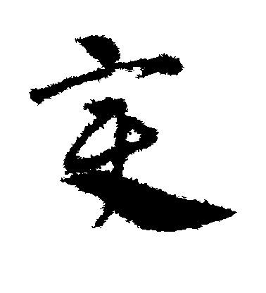 ./变/变_欧阳通_楷书_墨迹_作品不详_24.jpg