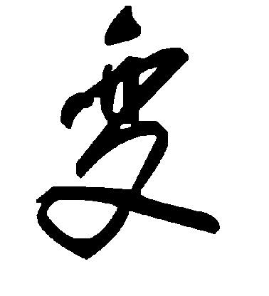 ./变/变_毛泽东_草书_墨迹_作品不详_33.jpg