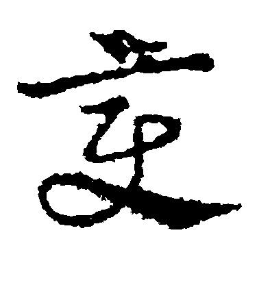 ./变/变_皇象_草书_墨迹_作品不详_20.jpg