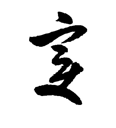 ./变/变_米芾_草书_墨迹_作品不详_10.jpg