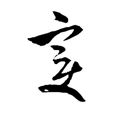 ./变/变_米芾_草书_墨迹_作品不详_39.jpg