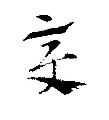 ./变/变_索靖_草书_墨迹_作品不详_28.jpg