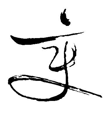 ./变/变_苏轼_草书_墨迹_作品不详_14.jpg