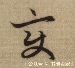 ./变/变_赵孟頫_行书_墨迹_前后赤壁赋_38.jpg