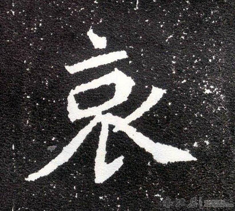 ./哀/哀_不详_楷书_碑刻_作品不详_19.jpg