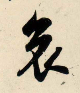 ./哀/哀_吴琚_行书_墨迹_杂诗帖_17.jpg