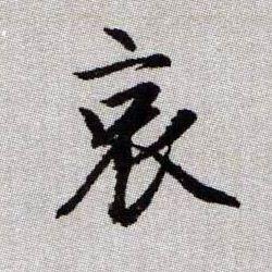 ./哀/哀_赵孟頫_楷书_墨迹_续千字文_21.jpg