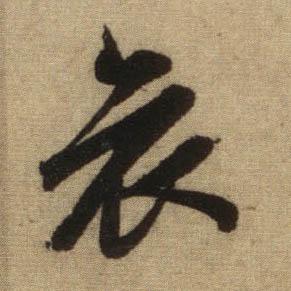 ./哀/哀_赵孟頫_行书_墨迹_前后赤壁赋_16.jpg