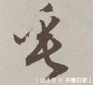 ./垂/垂_祝允明_草书_墨迹_行草牡丹赋_15.jpg