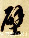 ./壁/壁_智永_其他_墨迹_真草千字文_1.jpg