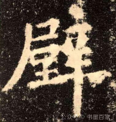 ./壁/壁_欧阳询_楷书_墨迹_九成宫醴泉铭_4.jpg