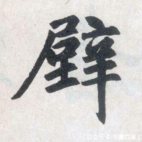 ./壁/壁_赵孟頫_楷书_墨迹_玄妙观重修三门记_7.jpg